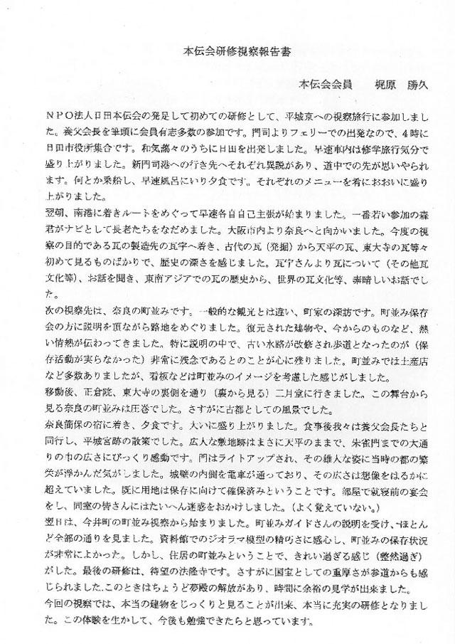 2008nara_01