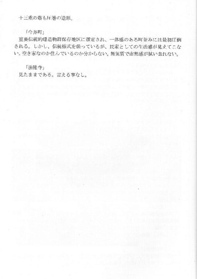 2008nara_03