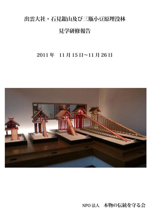 2011izumo_00