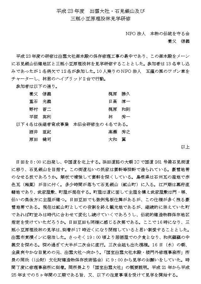 2011izumo_01