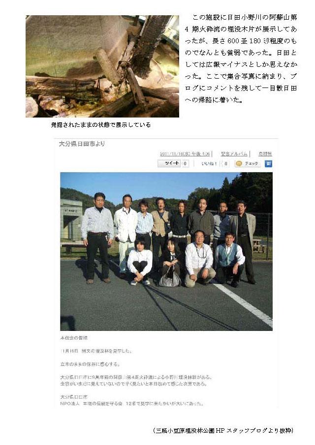 2011izumo_03