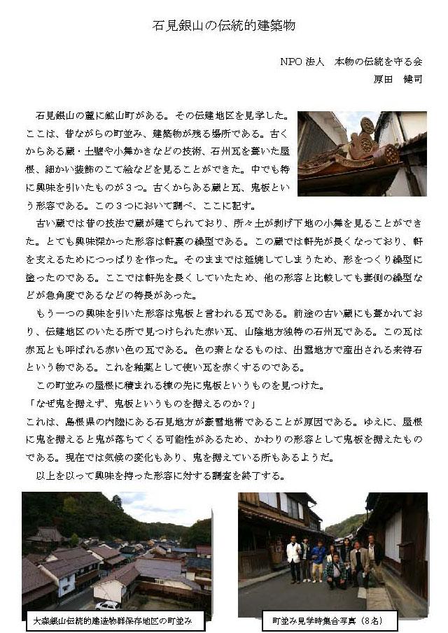 2011izumo_04