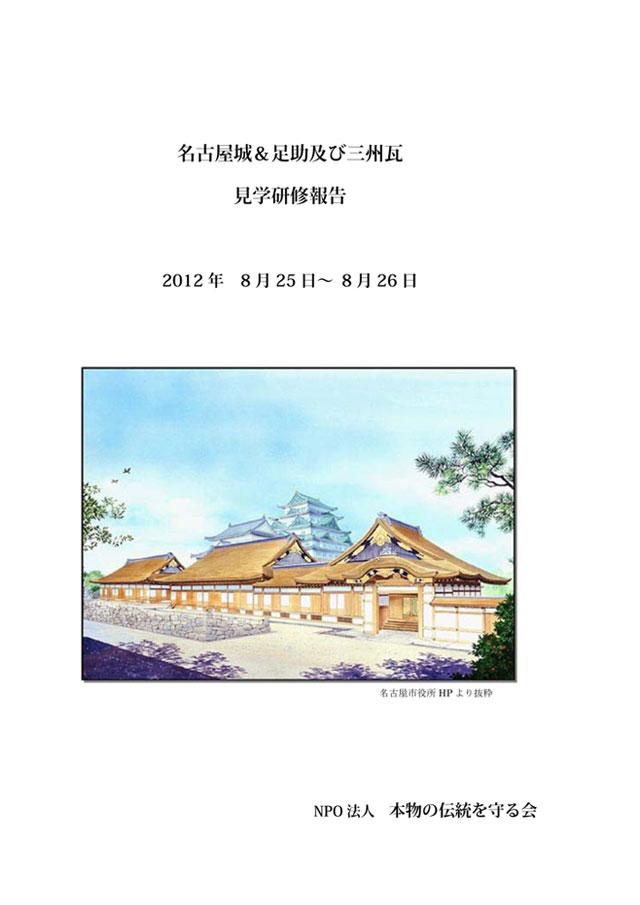 2012nagoya_00