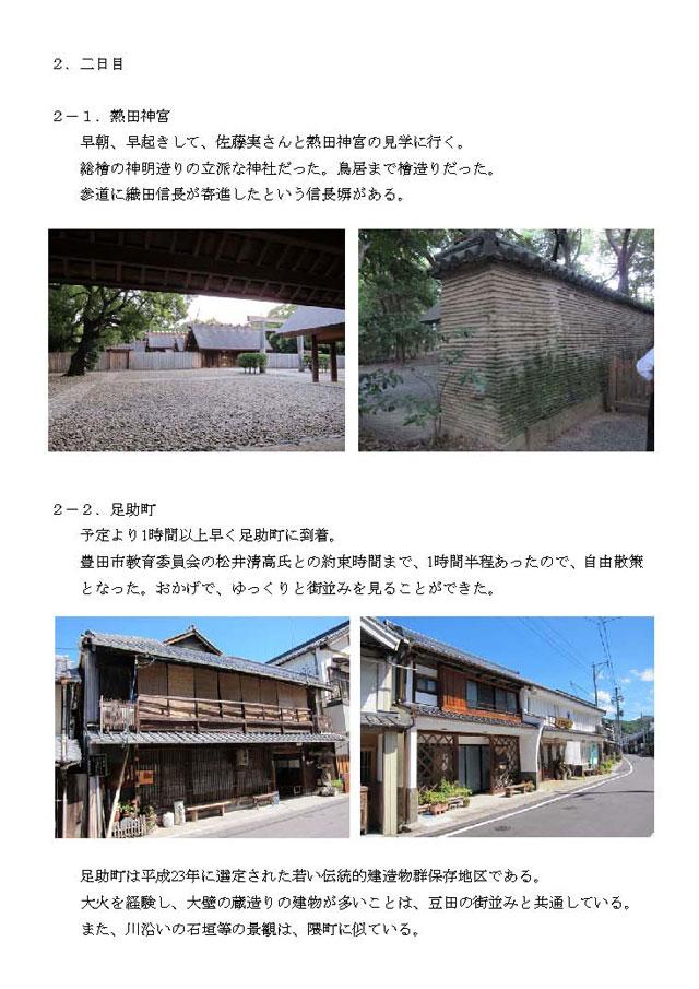 2012nagoya_08