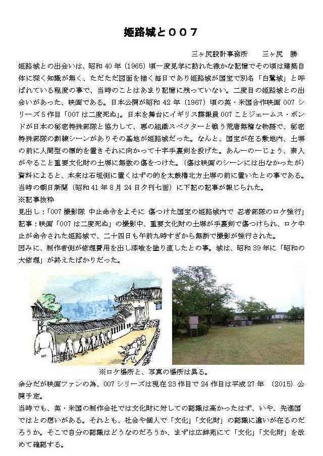 2013himeji_01