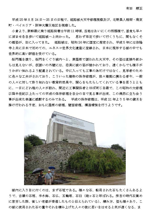 2013himeji_03