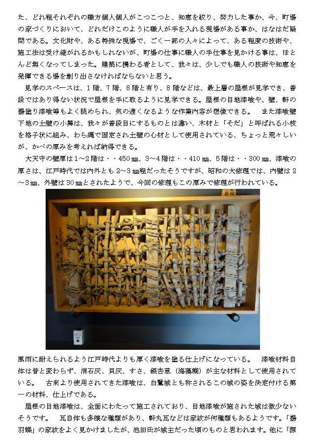 2013himeji_04