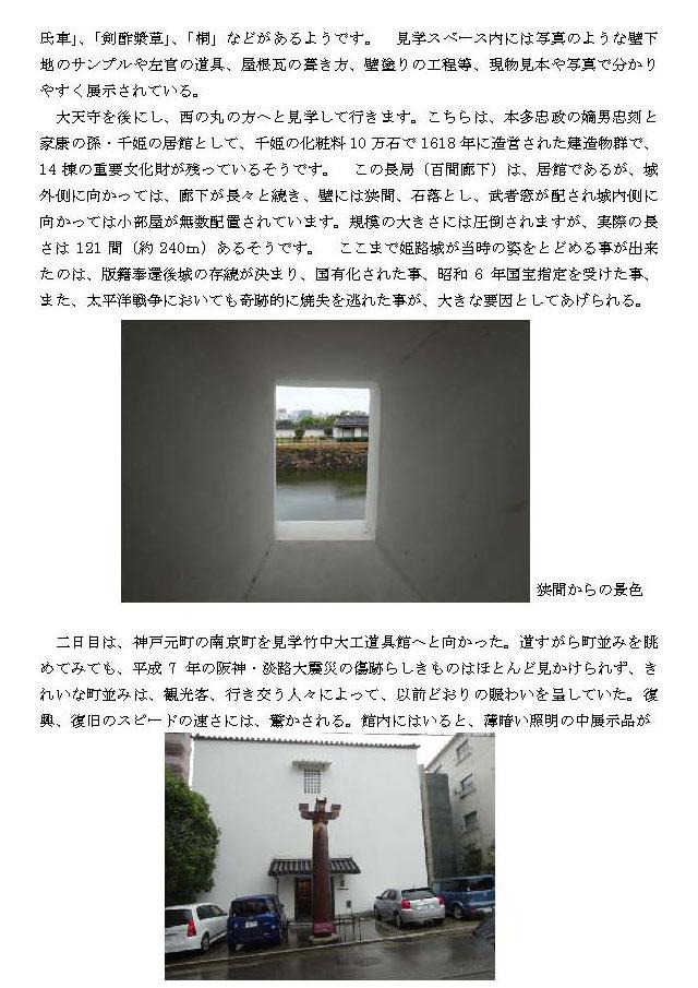 2013himeji_05