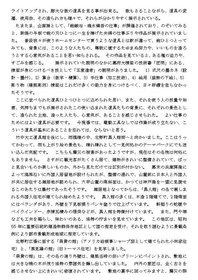 2013himeji_06