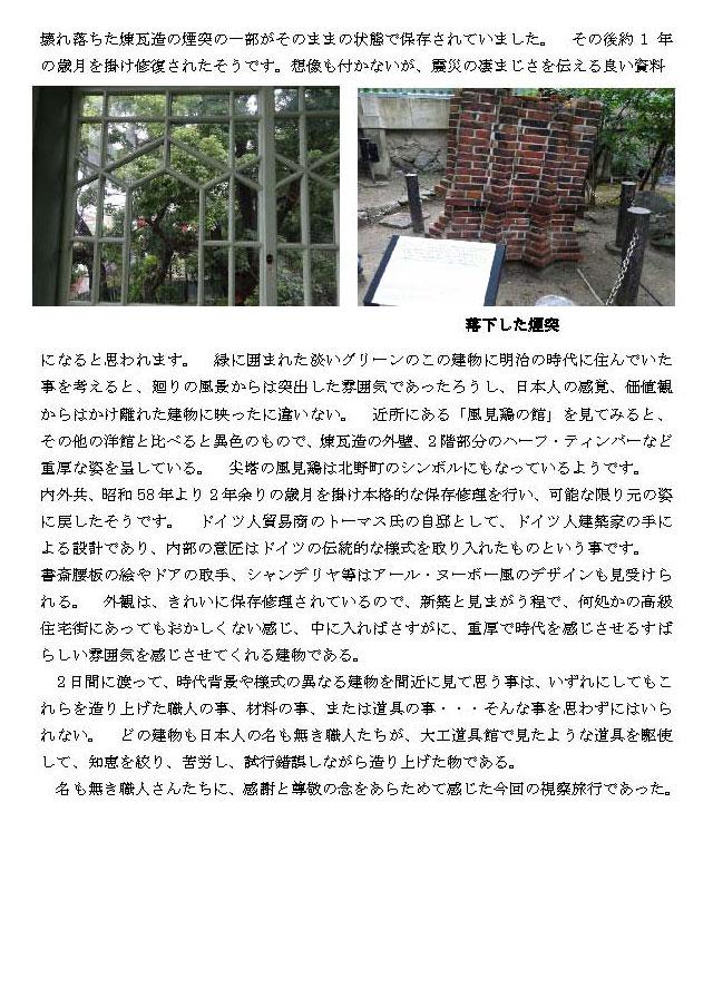 2013himeji_07